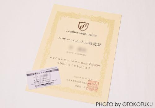 レザーソムリエの合格証明書と認定証