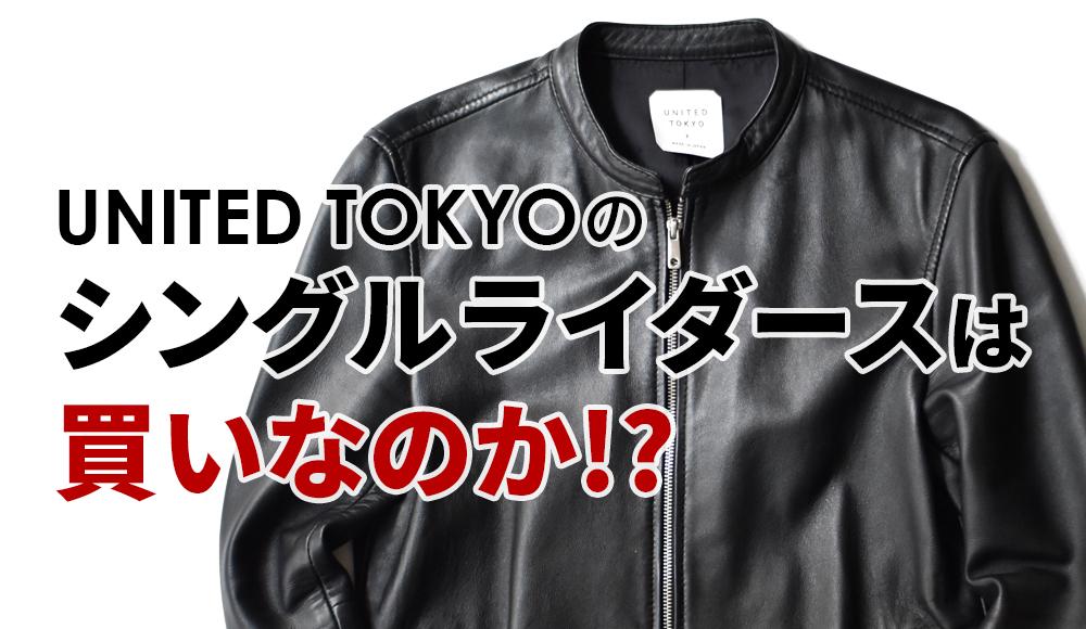 UNITED TOKYOのライダースは買いなのか?