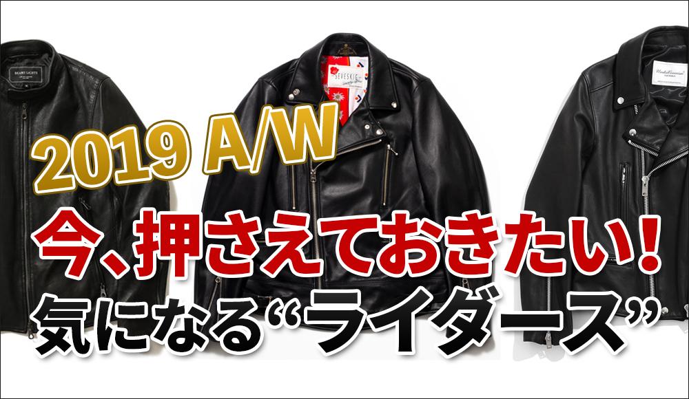 ライダースジャケット 2019A/Wの新作
