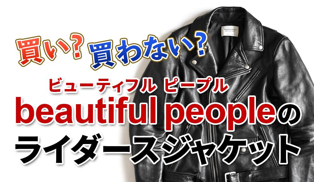 beautiful peopleのヴィンテージレザーライダースジャケット