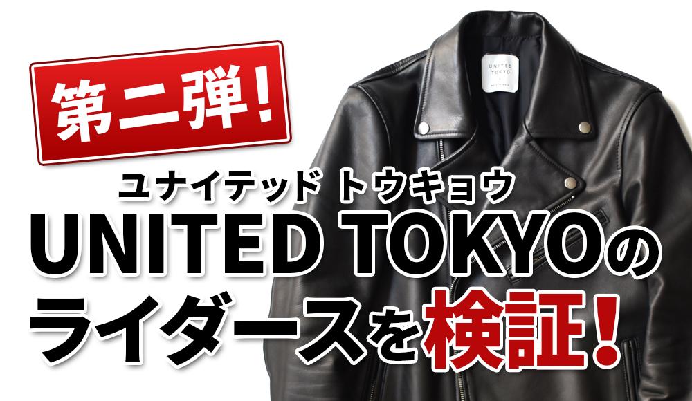 UNITED TOKYO(ユナイテッド トウキョウ)のカウダブルライダースをレビュー