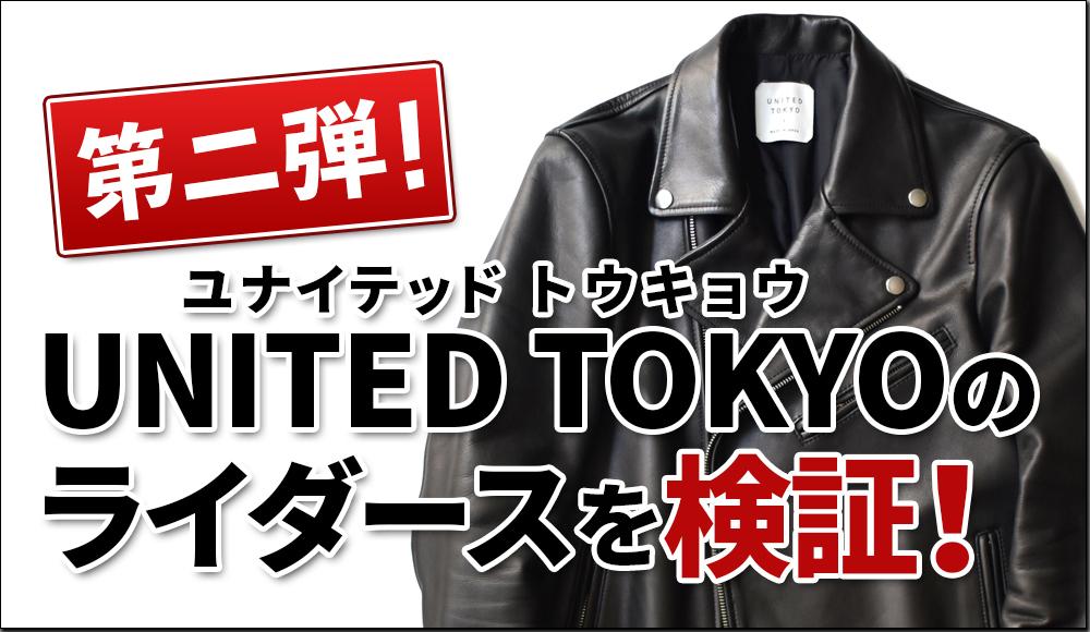 UNITED TOKYO(ユナイテッド トウキョウ)のカウダブルライダースをレビューの記事へ