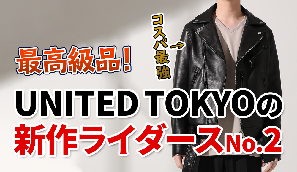 UNITED TOKYOの新作INPELSA ダブルライダース