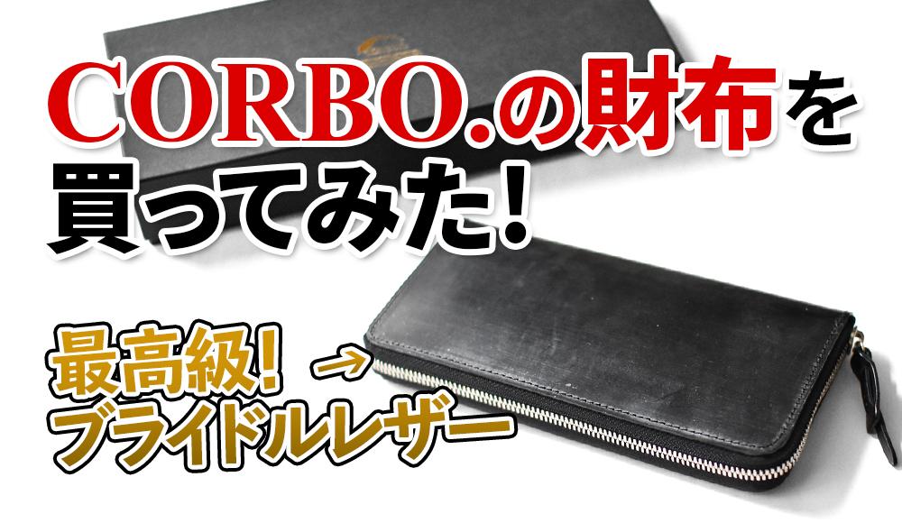 CORBO.(コルボ) のブライドルレザー長財布を買ってみた