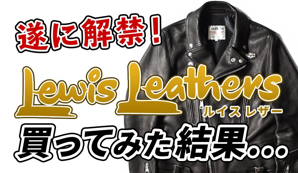 Lewis Leathers(ルイスレザー)×THE REAL McCOY'S(ザ・リアルマッコイズ)の別注ライダース