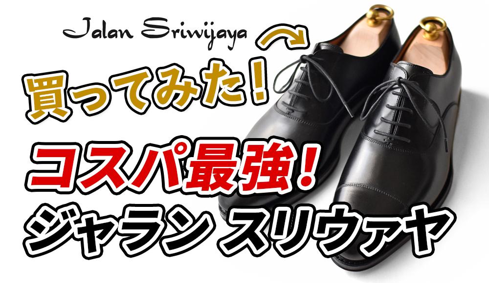 ジャラン スリウァヤの革靴(98317)を買ってみた