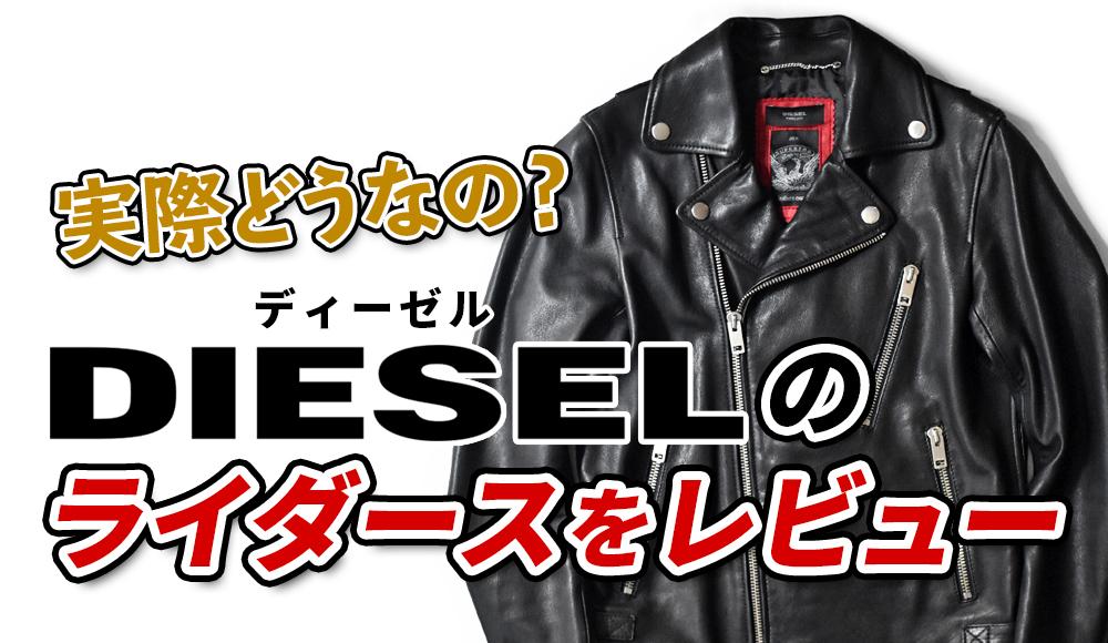 DIESEL(ディーゼル)のライダースジャケットをレビュー