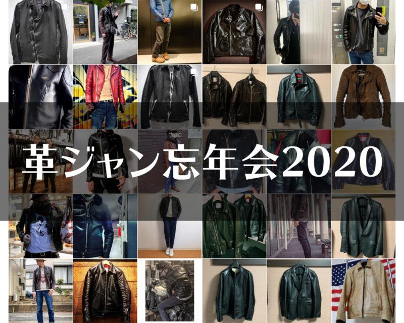 革ジャン忘年会2020