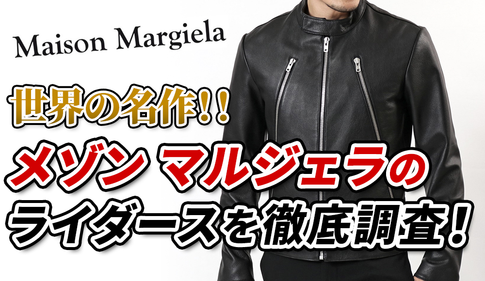 メゾンマルジェラのハの字ライダースジャケットの魅力