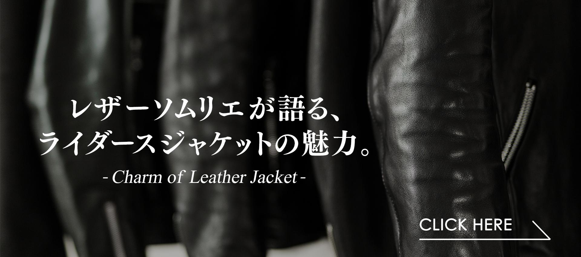 レザーソムリエが語る、レザージャケットの魅力