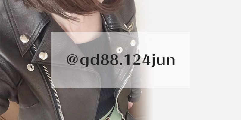 gd88.124junのライダースコーデ