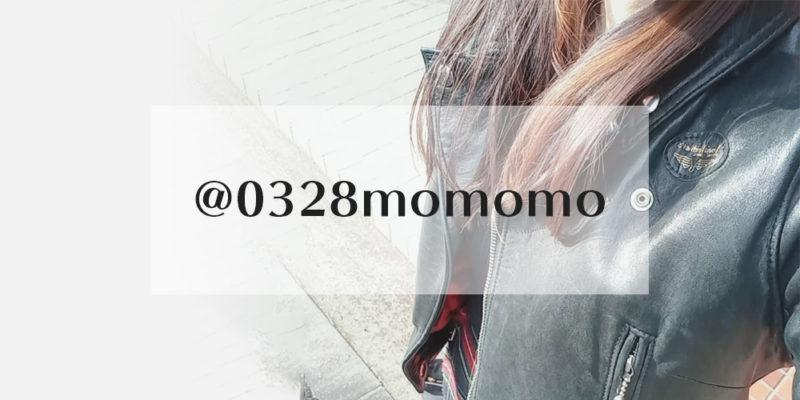 0328momomoのライダースコーデ