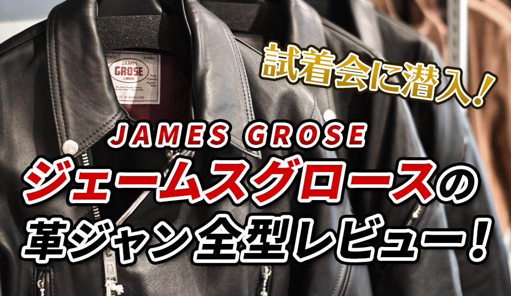 ジェームスグロースのレザージャケットをレビュー